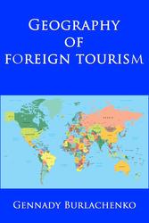О развитии иностранного туризма