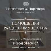 Помощь адвокатов при разделе имущества. Москва.